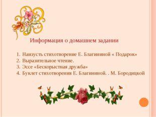 Информация о домашнем задании Наизусть стихотворение Е. Благининой « Подарок»