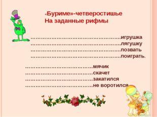 «Буриме»-четверостишье На заданные рифмы …………………………………………….игрушка …………………………