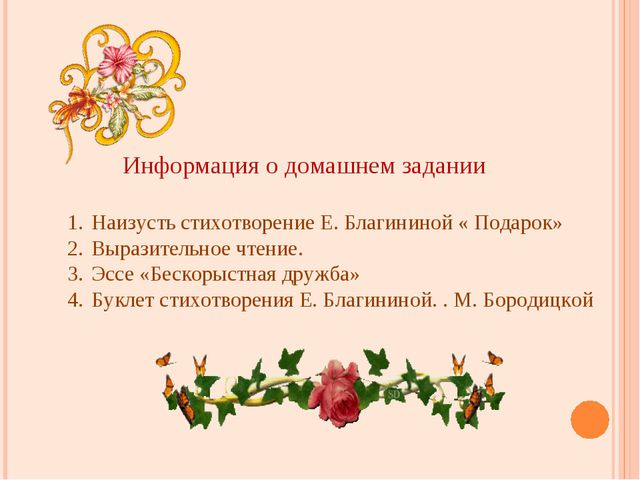 Информация о домашнем задании Наизусть стихотворение Е. Благининой « Подарок»...