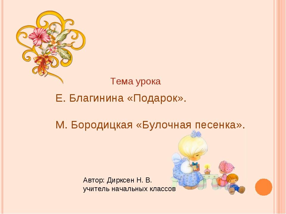 Е. Благинина «Подарок». М. Бородицкая «Булочная песенка». Тема урока Автор:...