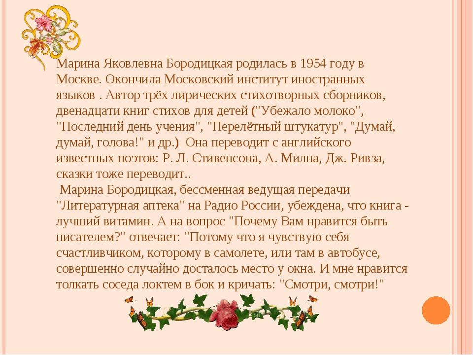 Марина Яковлевна Бородицкая родилась в 1954 году в Москве. Окончила Московски...