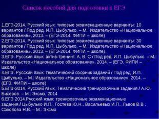 1.ЕГЭ-2014. Русский язык: типовые экзаменационные варианты: 10 вариантов / П