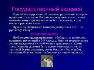 Государственный экзамен Единый государственный экзамен, результаты которого п