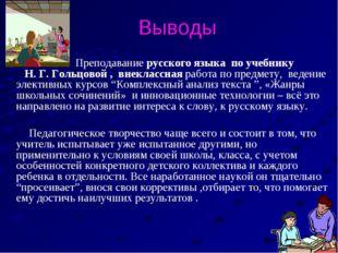 Выводы Преподавание русского языка по учебнику Н. Г. Гольцовой , внеклассная