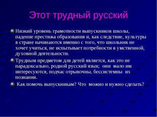 Этот трудный русский Низкий уровень грамотности выпускников школы, падение пр