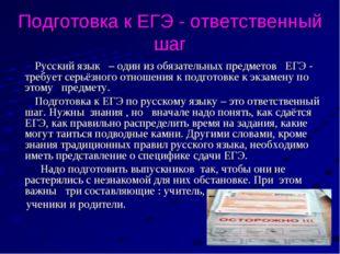 Подготовка к ЕГЭ - ответственный шаг Русский язык – один из обязательных пред