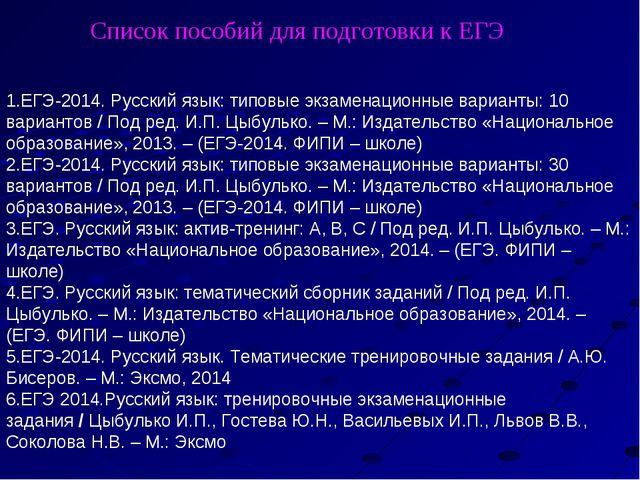1.ЕГЭ-2014. Русский язык: типовые экзаменационные варианты: 10 вариантов / П...