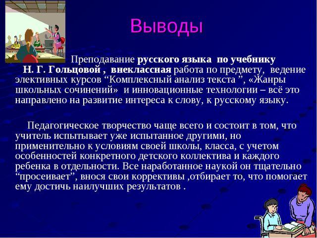 Выводы Преподавание русского языка по учебнику Н. Г. Гольцовой , внеклассная...