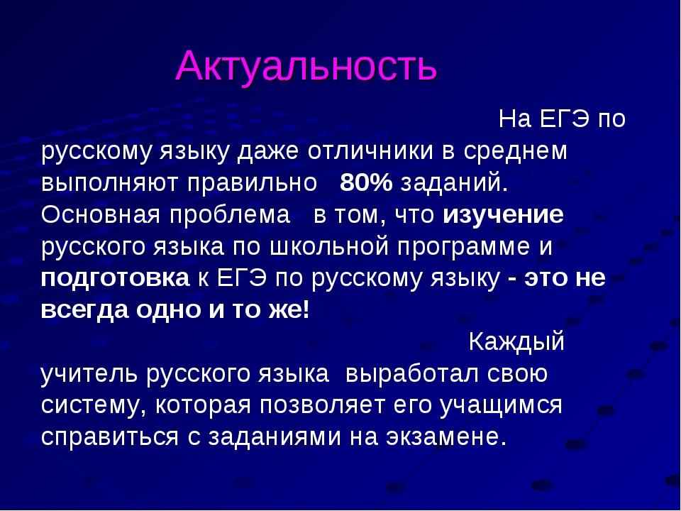 Актуальность На ЕГЭ по русскому языку даже отличники в среднем выполняют прав...