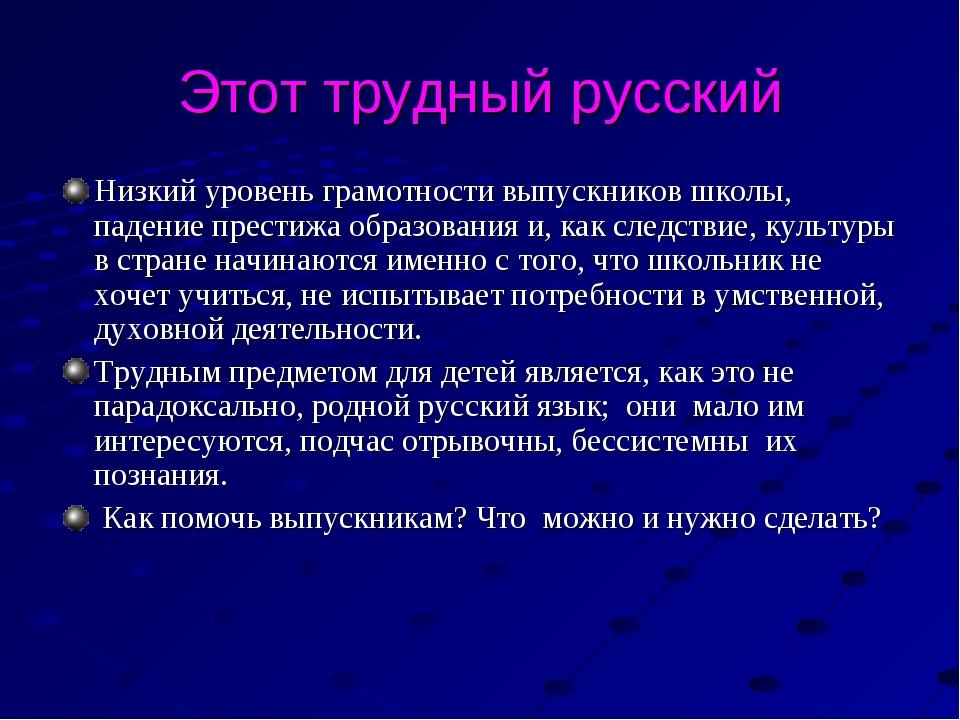 Этот трудный русский Низкий уровень грамотности выпускников школы, падение пр...