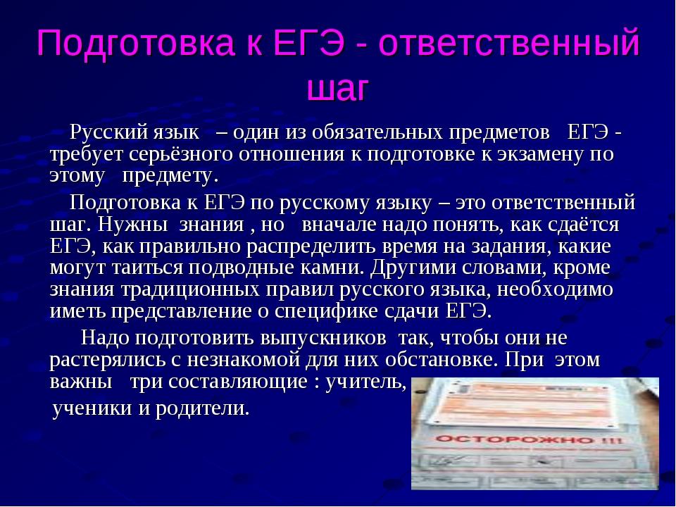 Подготовка к ЕГЭ - ответственный шаг Русский язык – один из обязательных пред...