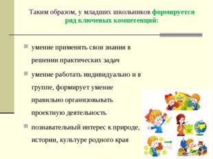 Таким образом, у младших школьников формируется ряд ключевых компетенций: уме