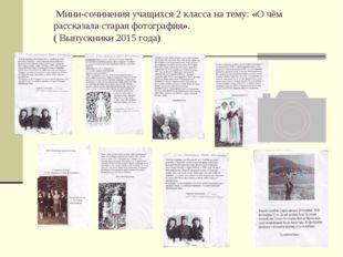 Мини-сочинения учащихся 2 класса на тему: «О чём рассказала старая фотографи