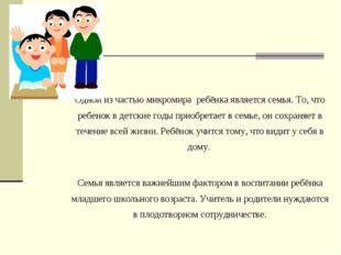 Одной из частью микромира ребёнка является семья. То, что ребенок в детские г
