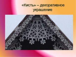«Кисть» – декоративное украшение