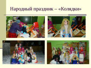 Народный праздник – «Колядки»