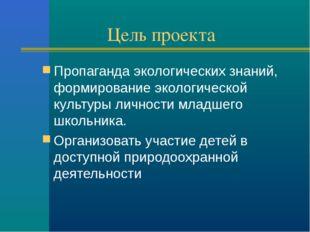 Цель проекта Пропаганда экологических знаний, формирование экологической куль