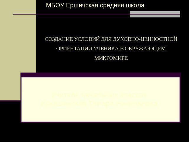 СОЗДАНИЕ УСЛОВИЙ ДЛЯ ДУХОВНО-ЦЕННОСТНОЙ ОРИЕНТАЦИИ УЧЕНИКА В ОКРУЖАЮЩЕМ МИКРО...