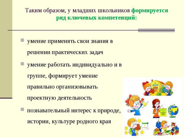 Таким образом, у младших школьников формируется ряд ключевых компетенций: уме...