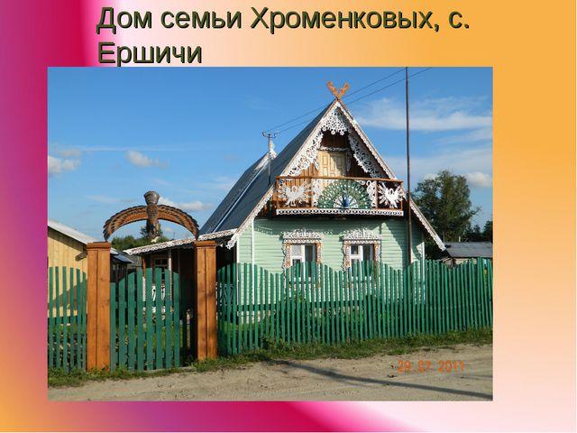 Дом семьи Хроменковых, с. Ершичи