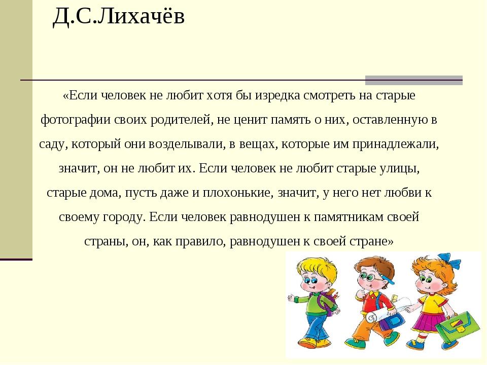 Д.С.Лихачёв «Если человек не любит хотя бы изредка смотреть на старые фотогра...