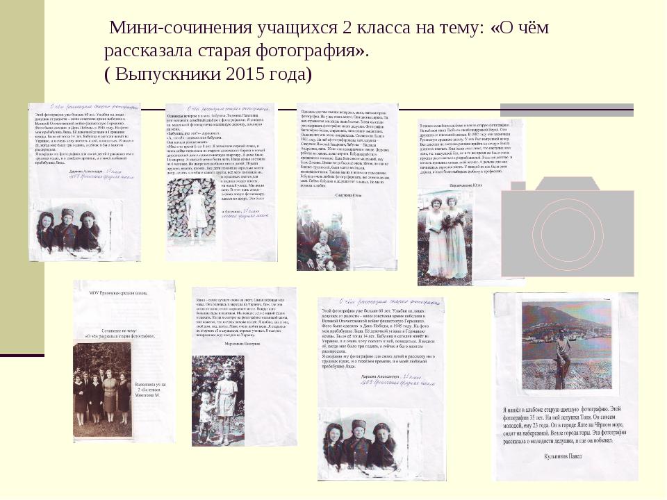 Мини-сочинения учащихся 2 класса на тему: «О чём рассказала старая фотографи...
