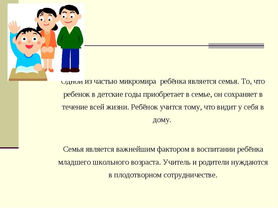 Одной из частью микромира ребёнка является семья. То, что ребенок в детские г...