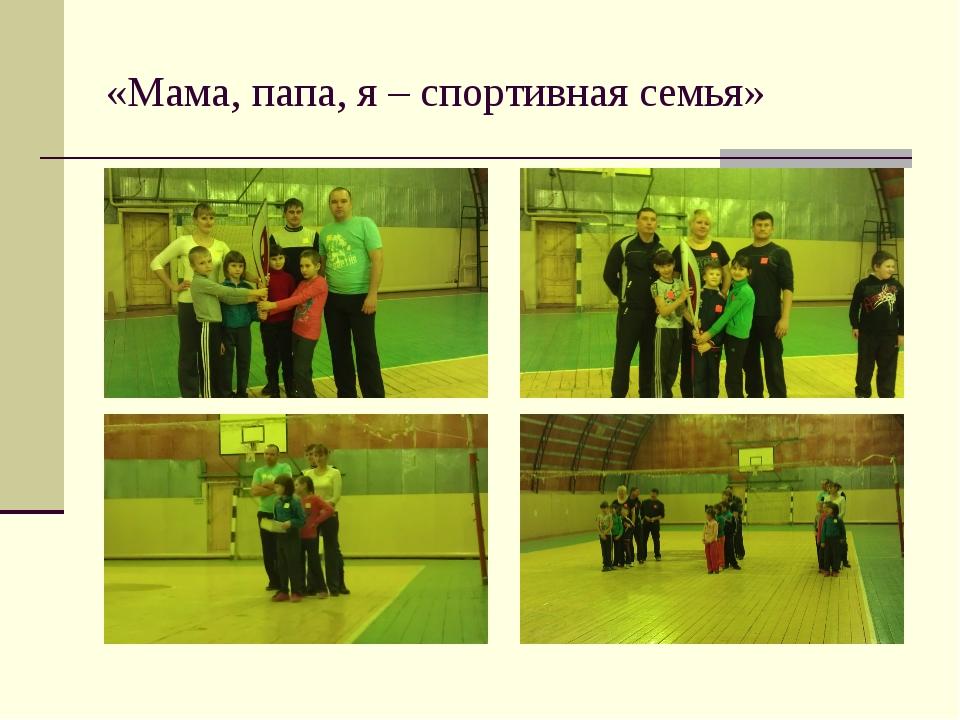 «Мама, папа, я – спортивная семья»