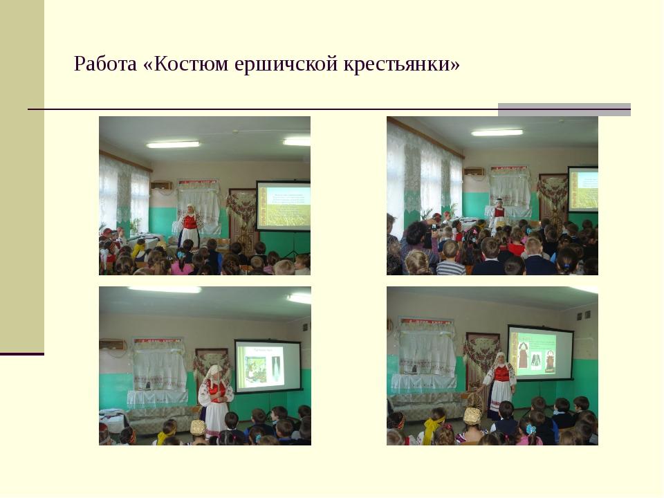 Работа «Костюм ершичской крестьянки»