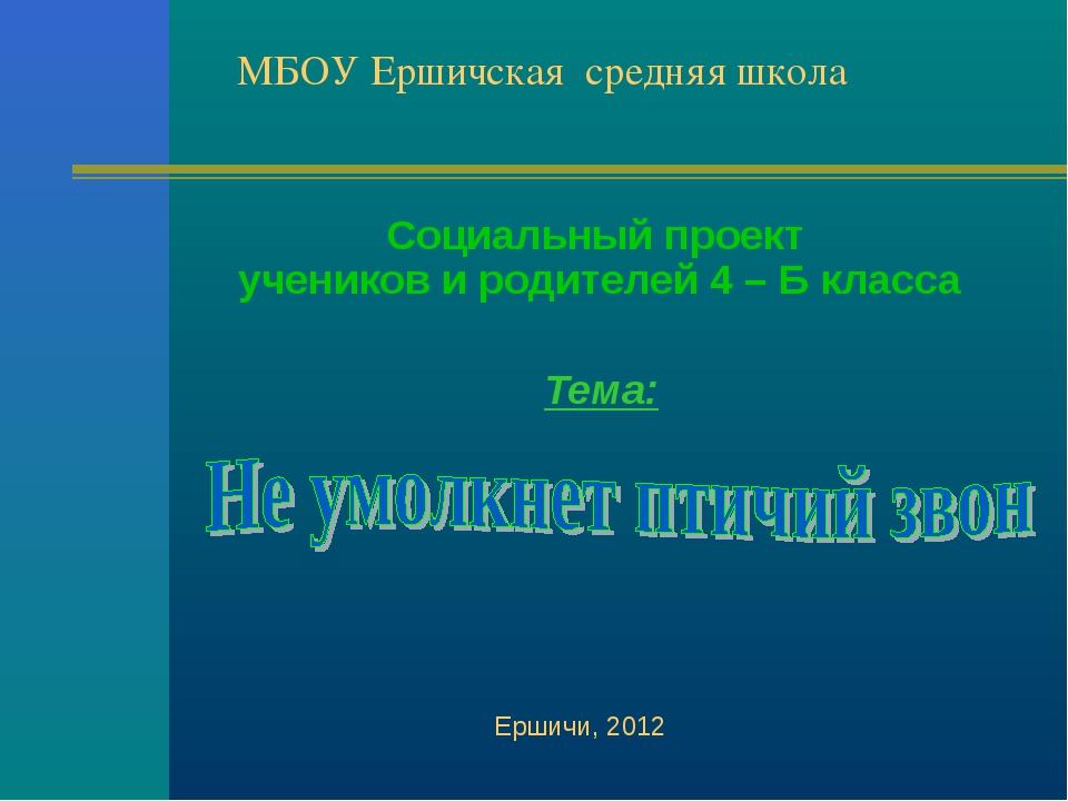 МБОУ Ершичская средняя школа Социальный проект учеников и родителей 4 – Б кла...