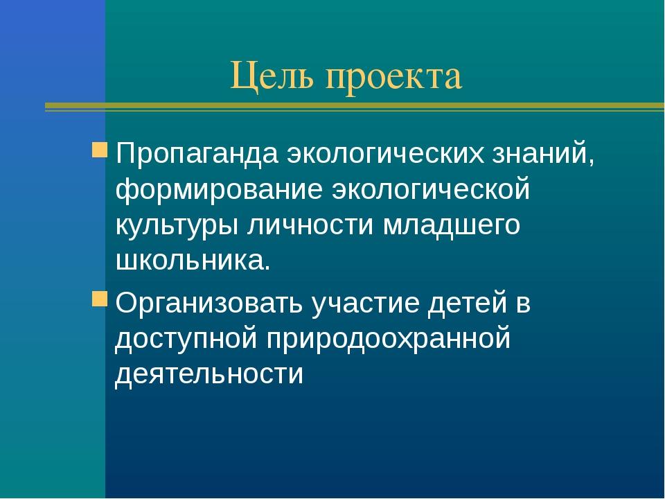 Цель проекта Пропаганда экологических знаний, формирование экологической куль...