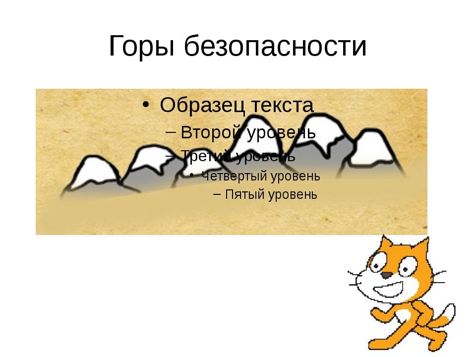 Горы безопасности