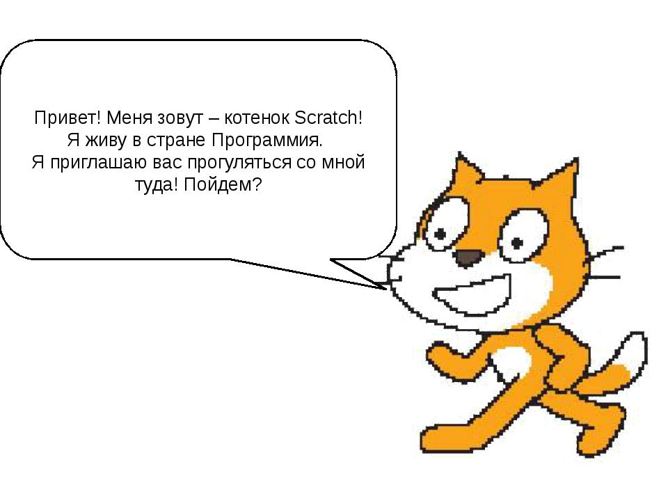 Привет! Меня зовут – котенок Scratch! Я живу в стране Программия. Я приглашаю...