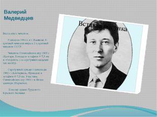Валерий Медведцев Биатлонист, чемпион.    Родился в 1964 г. в г. Ижевске.