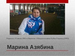 Марина Азябина Родилась 15 июля 1963 в Ижевске. Обладательница Кубка Европы.(