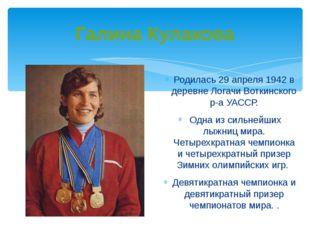 Галина Кулакова Родилась 29 апреля 1942 в деревне Логачи Воткинского р-а УАСС