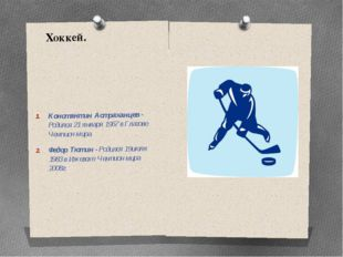 Хоккей. Константин Астраханцев - Родился 21 января 1967 в Глазове. Чемпион ми