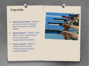 Стрельба. Мария Феклистова - Родилась 11 мая 1976 в Ижевске. Бронзовый призер