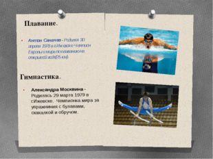 Плавание. Антон Саначев - Родился 30 апреля 1978 в г.Ижевске. Чемпион Европы