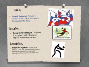 Бокс. Андрей Абрамов - Родился 5 декабря 1935 в г.Ижевске. Чемпион Европы(195