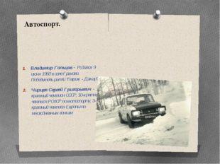 Автоспорт. Владимир Гольцов - Родился 9 июня 1950 в селе Грахово. Победитель