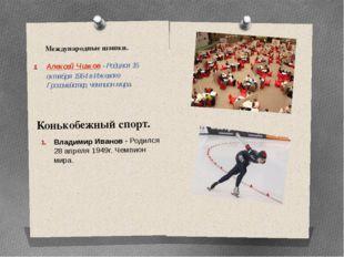 Международные шашки. Алексей Чижов - Родился 15 октября 1964 в Ижевске. Гросс