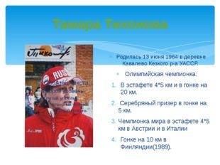 Тамара Тихонова Родилась 13 июня 1964 в деревне Кавалево Кезкого р-а УАССР. О