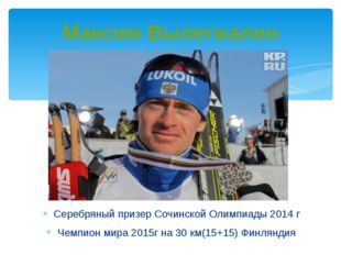 Максим Вылегжалин Серебряный призер Сочинской Олимпиады 2014 г Чемпион мира 2