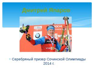 Дмитрий Япаров Серебряный призер Сочинской Олимпиады 2014 г.