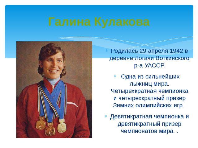 Галина Кулакова Родилась 29 апреля 1942 в деревне Логачи Воткинского р-а УАСС...