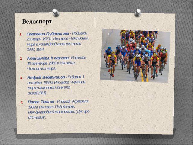 Велоспорт Светлана Бубненкова - Родилась 2 января 1973 в Ижевске. Чемпионка м...
