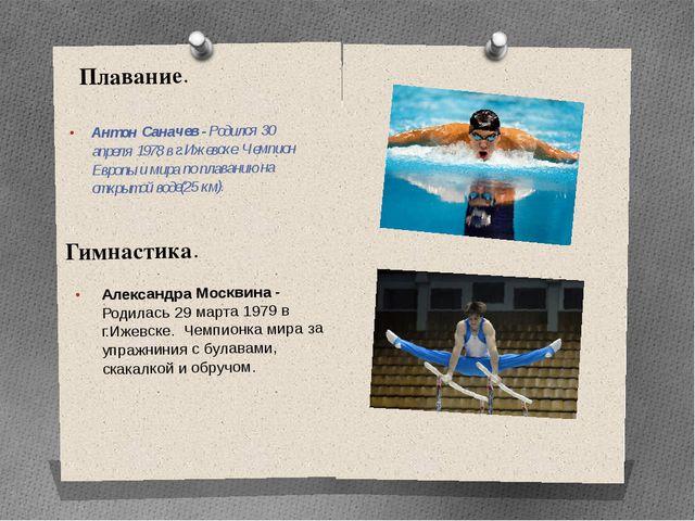 Плавание. Антон Саначев - Родился 30 апреля 1978 в г.Ижевске. Чемпион Европы...