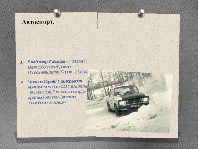 Автоспорт. Владимир Гольцов - Родился 9 июня 1950 в селе Грахово. Победитель...