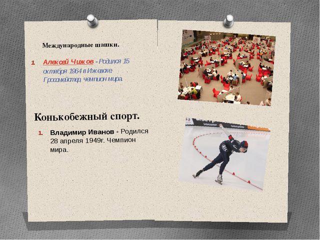 Международные шашки. Алексей Чижов - Родился 15 октября 1964 в Ижевске. Гросс...
